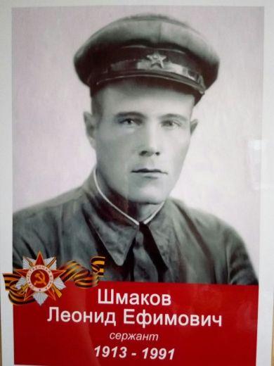 Шмаков Леонид Ефимович