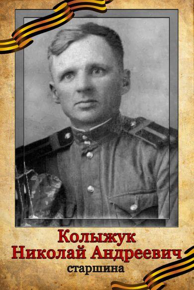 Колыжук Николай Андреевич