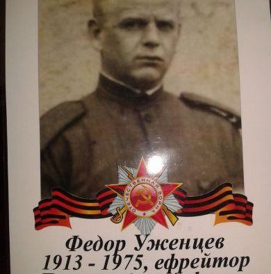 Уженцев Павел Федорович