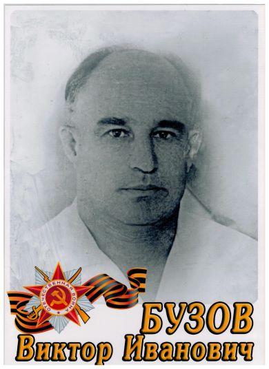 Бузов Виктор Иванович