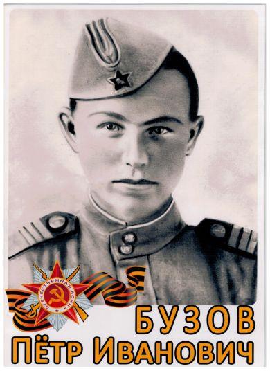 Бузов Пётр Иванович