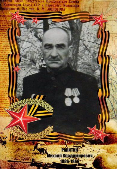Ракитин Михаил Владимирович