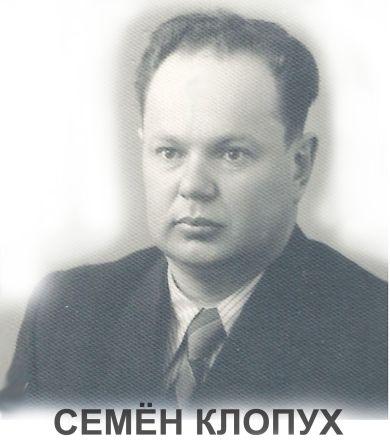 Семён Клопух