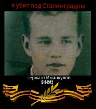 Иманкулов Джавад Садыкович