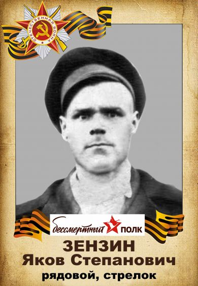 Зензин Яков Степанович
