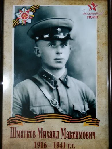 Шматков Михаил Максимович