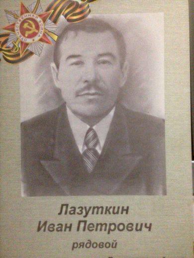 Лазуткин Иван Петрович