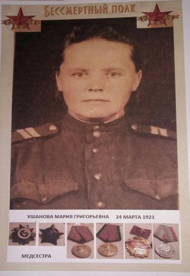 Ушанова Мария Григорьевна
