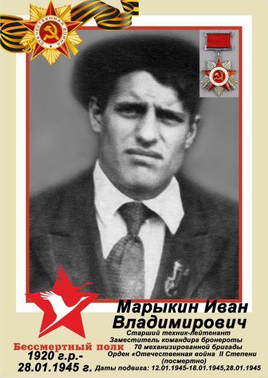 Марыкин Иван Владимирович
