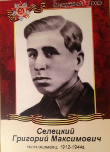 Селецкий Григорий Максимович