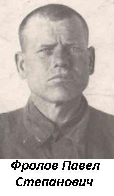 Фролов Павел Степанович