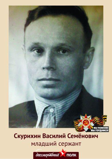 Скурихин Василий Семёнович