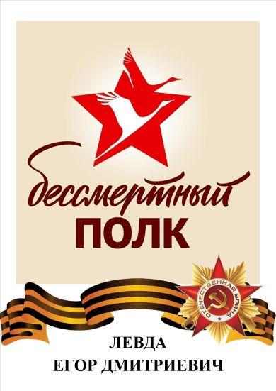 Левда Егор Дмитриевич