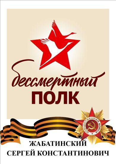 Жабатинский Сергей Константинович