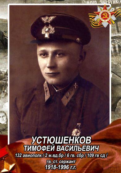 Устюшенков Темофей Васильевич