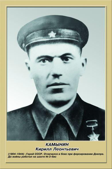 Камынин Кирилл Леонтьевич