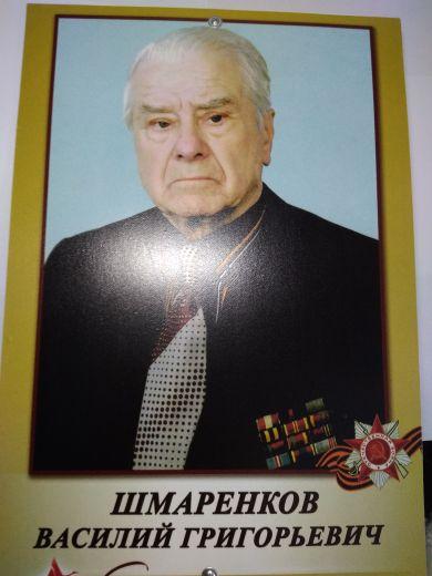 Шмаренков Василий Григорьевич