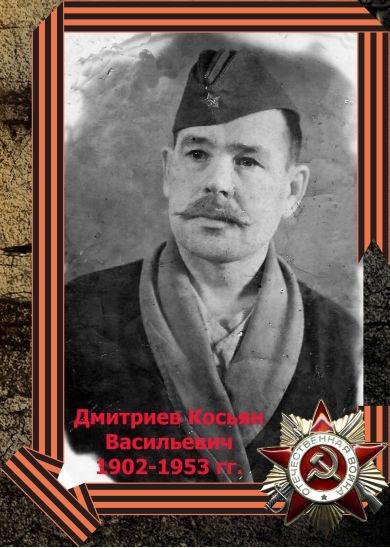 Дмитриев Касьян Васильевич