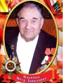 Ильиных Пётр Данилович