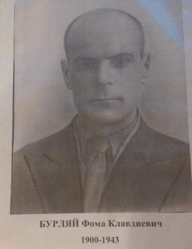 Бурляй Фома Клавдиевич
