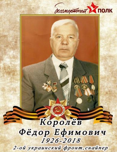 Королёв Фёдор Ефимович