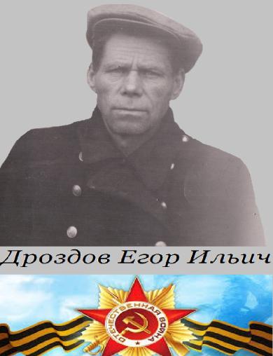 Дроздов Егор Ильич