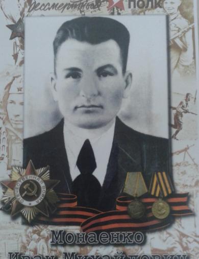 Монаенко Иван Михайлович