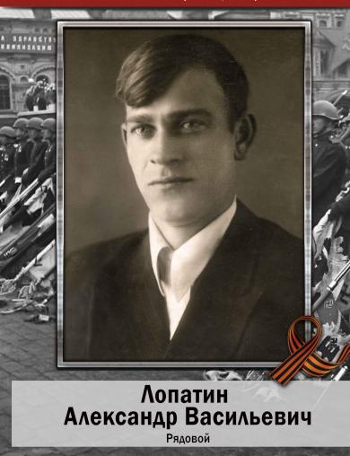 Лопатин Александр Васильевич