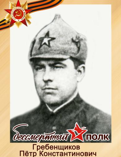 Гребенщиков Пётр Константинович