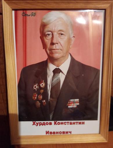 Хурдов Константин Иванович