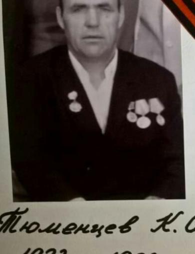 Тюменцев Константин Степанович