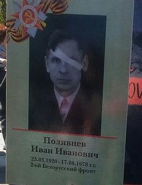 Поливцев Иван Иванович
