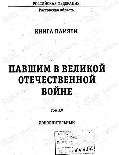 Демержиянц Адам Георгиевич
