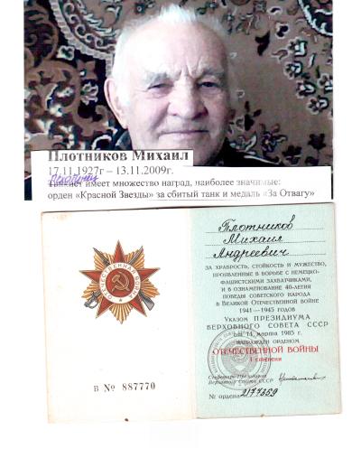 Плотников Михаил Андреевич