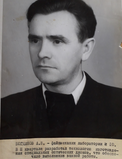 Богданов Александр Васильевич