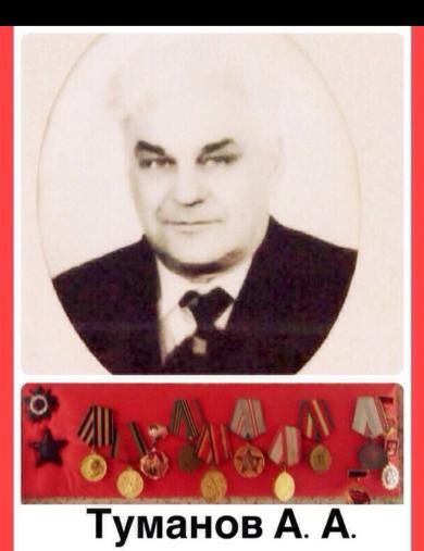 Туманов Анатолий Андреевич