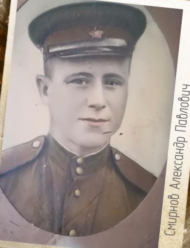 Смирнов Александр Павлович