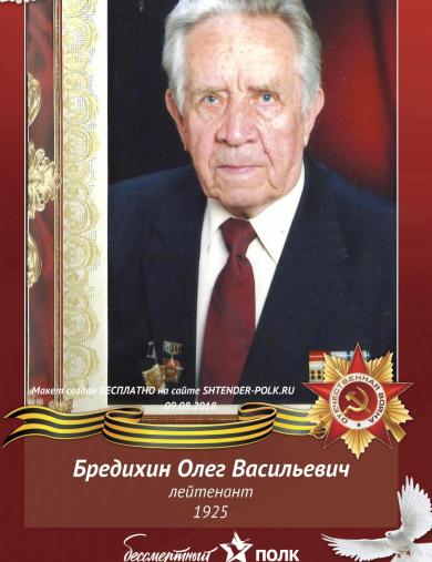 Бредихин Олег Васильевич