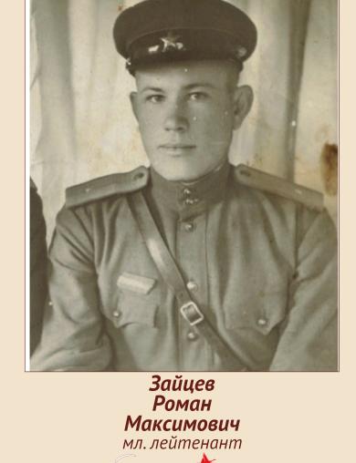 Зайцев Роман Максимович