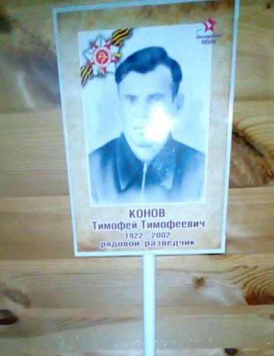 Конов Тимофей Тимофеевич