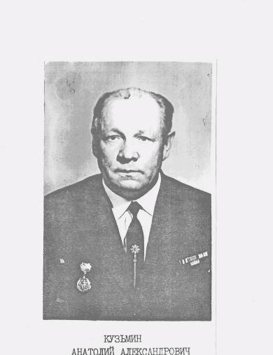 Кузьмин Анатолий Александрович