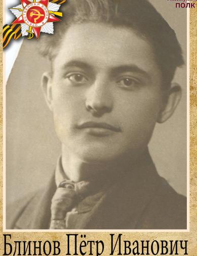 Блинов Пётр Иванович