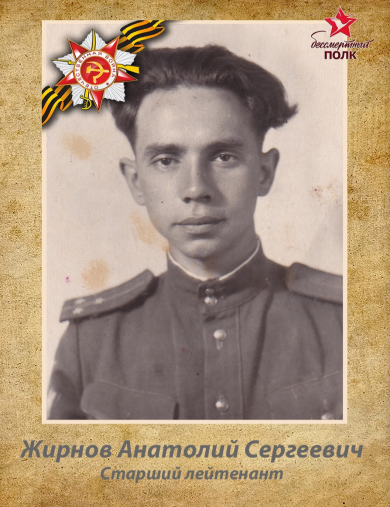 Жирнов Анатолий Сергеевич
