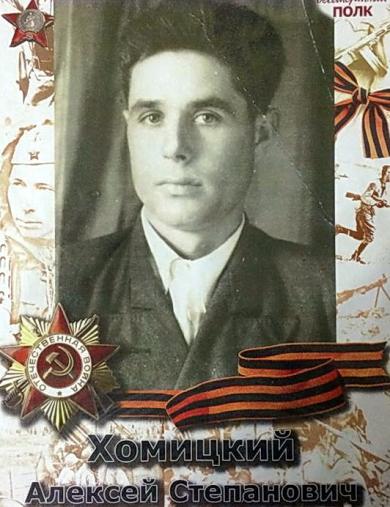 Хомицкий Алексей Степенович