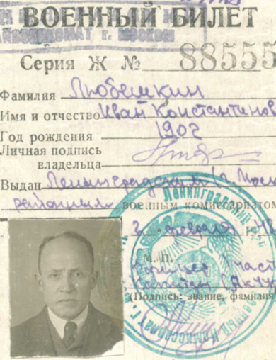 Любешкин Иван Константинович