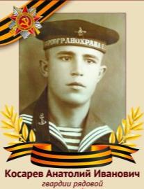 Косарев Анатолий Иванович