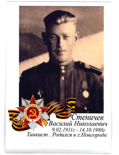 Стеничев Василий Николаевич
