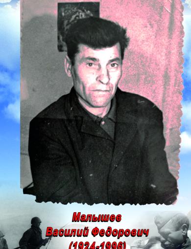 Малышев Василий Федорович