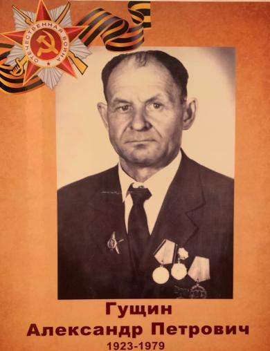 Гущин Александр Петрович