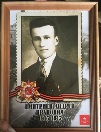 Дмитриев Андрей Иванович